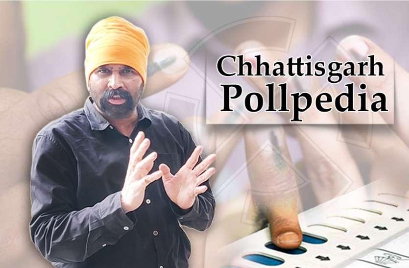 Chhattisgarh Pollpedia: पिछले छत्तीसगढ़ चुनाव में कितने प्रत्याशी लड़े और कौन कितने पानी में था
