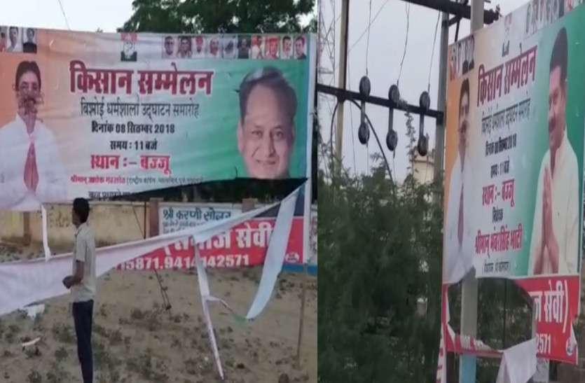 राजस्थान विधानसभा चुनाव से पहले प्रदेश में यहां भाजपा-कांग्रेस में शुरू हो गया पोस्टरवार..!