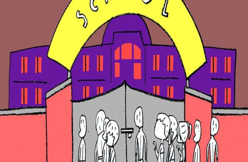ADMISSION : स्कूलों में अभी से प्रवेश फॉर्म का वितरण शुरू