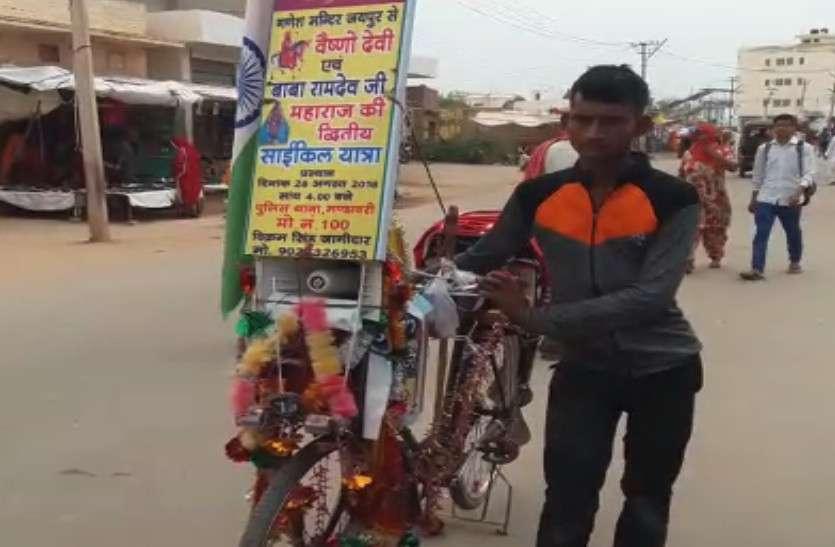 पांच सौ किलोमीटर का सफर साइकिल पर तय कर रामदेवरा दर्शन करने पंहुचा ये भक्त