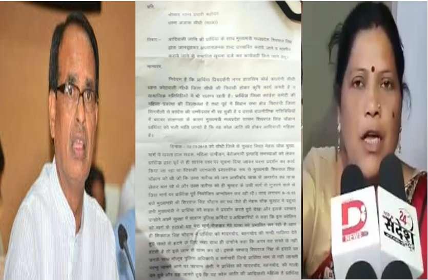 SC/ST ACT के तहत सीएम शिवराज सिंह के खिलाफ अजाक्स थाने पहुंची शिकायत, सोशल मीडिया पर मचा बवाल