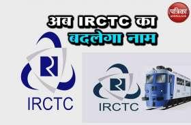 ..तो बदल जाएगा IRCTC का नाम, रेल मंत्री पीयूष गोयल ने मांगे सुझाव