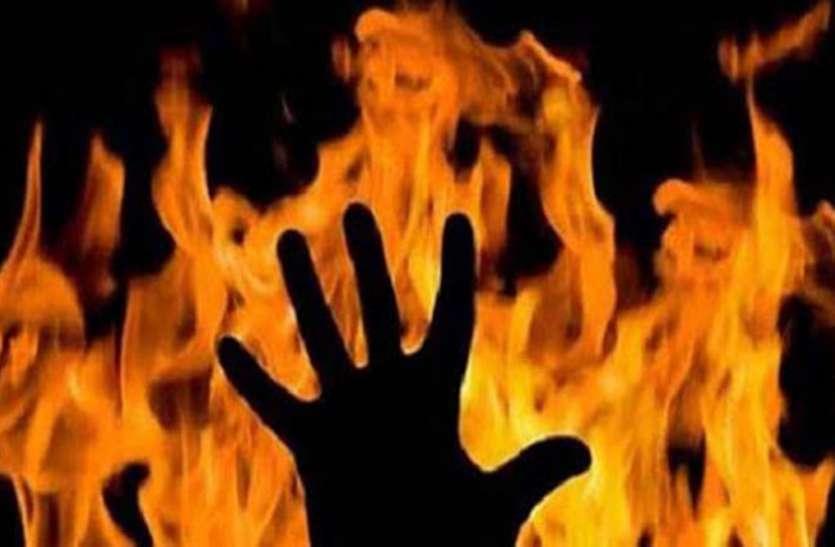 डिप्रेशन के चलते युवक ने खुद को लगाई आग, फिर दिखा ऐसा मंजर कि सहम गए लोग