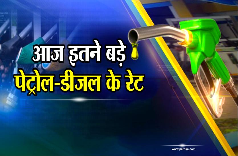 Aaj ka petrol diesel ka rate kya hai: आसमान छूते पेट्रोल-डीज़ल के रेट
