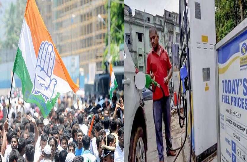 सोमवार को कांग्रेस का भारत बंद, सुबह 9 बजे से लेकर 3 बजे तक इन बातों का रखें ध्यान