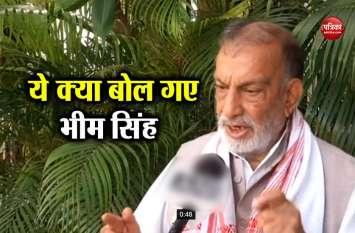 VIDEO:फारूक अब्दुल्ला और महबूबा मुफ्ती की पार्टी के बारे में ये क्या बोल गए जेकेएनपीपी नेता भीम सिंह