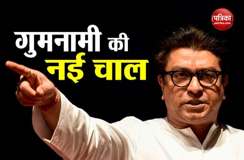 मनसे प्रमुख राज ठाकरे का कांग्रेस के भारत बंद को खुला समर्थन, महागठबंधन से जुड़ने की अटकलें तेज