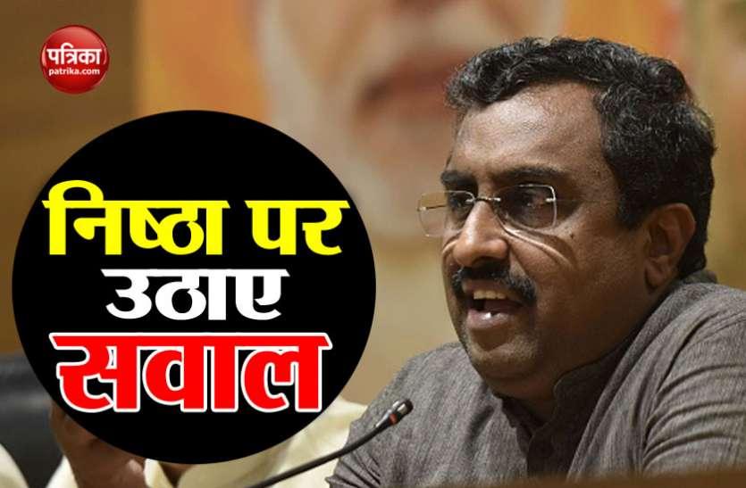जम्मू-कश्मीर: फारुक अब्दुल्ला के बयान पर राम माधव का पलटवार, इतना विरोध है तो नहीं लड़ते कारगिल युद्ध