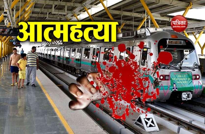दिल्ली: मेट्रो के आगे छलांग लगाकर महिला ने की आत्महत्या, यलो लाइन प्रभावित