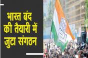 कांग्रेस का भारत बंद कल, आमजन से की समर्थन की अपील