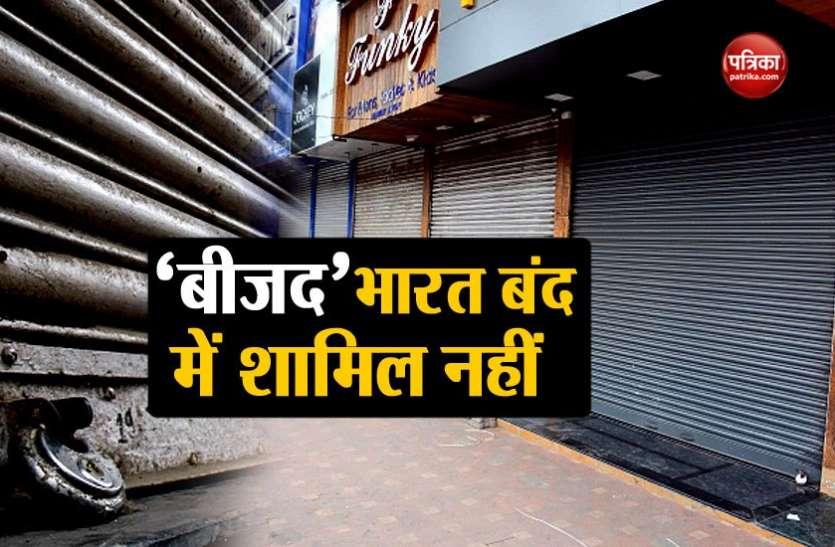 भारत बंद: विपक्ष को बड़ा झटका, बीजद बंद का नहीं करेगा समर्थन