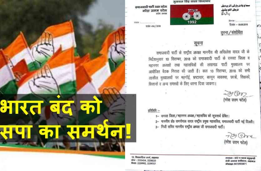 कांग्रेस के भारत बंद को मिला समाजवादी पार्टी का साथ, सपा कार्यकर्ता ऐसे सफल कराएंगे बंद