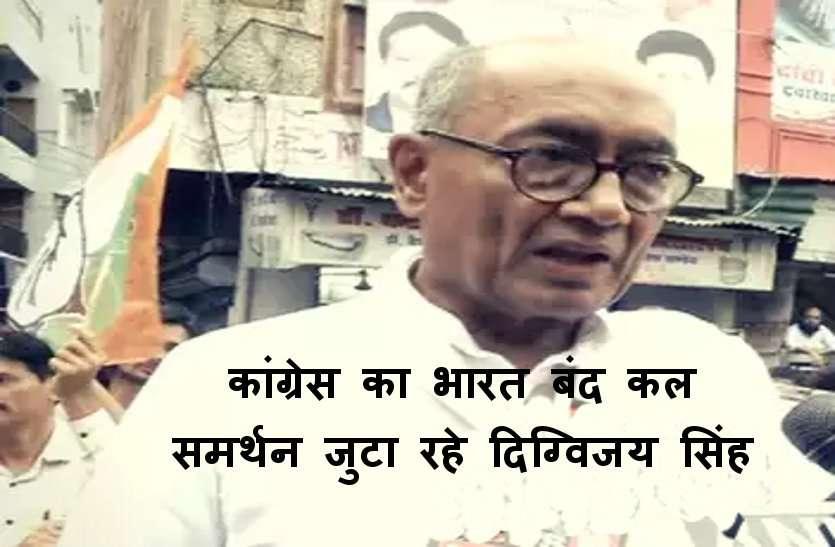 कांग्रेस का भारत बंद 10 सितंबर को, समर्थन के लिए राजधानी की सड़क पर उतरे दिग्विजय