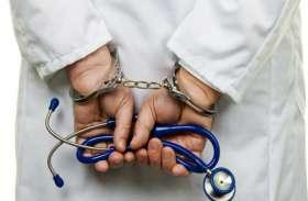 छापेमारी के दौरान पकड़ा गया एक और फर्जी डॉक्टर
