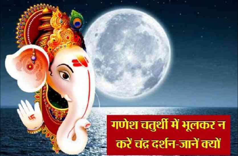 Ganesh Chaturthi Mahotsav 2018 : भूलकर भी चांद को ना देखें, भगवान कृष्ण को भी लगा था आरोप