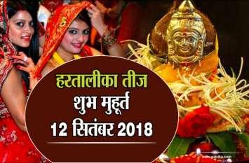 Hartalika Teej 2018 : अखण्ड सुहाग के प्रतीक हरतालिका तीज व्रत पर करें ये उपाय