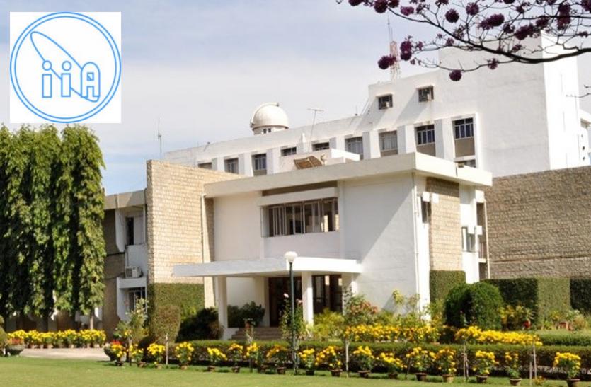 इंडियन इंस्टीट्यूट ऑफ एस्ट्रोफिजिक्स में लाइब्रेरी ट्रेनी के पदाें पर भर्ती, करें आवेदन