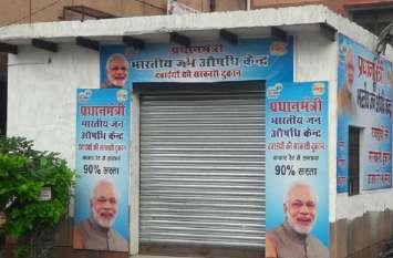 भाजपा सांसद ने प्रधानमंत्री भारतीय जन औषधि केन्द्र कराया बंद, कारण है चौंकाने वाला