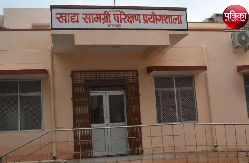 बांसवाड़ा : मुख्यमंत्री ने की थी बजट घोषणा, लेकिन अबतक नहीं शुरू हो सकी खाद्य परीक्षण प्रयोगशाला