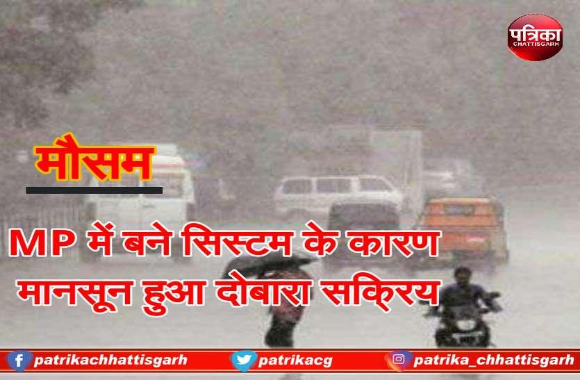 MP में सक्रिय हुआ सिस्टम, रायपुर सहित इन इलाकों में ठंडी हवा के साथ बारिश की संभावना