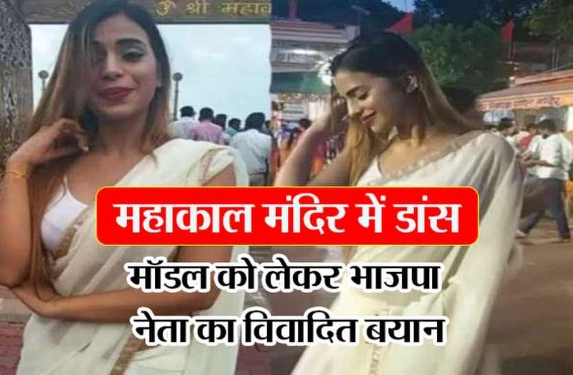 Breaking : महाकाल मंदिर में डांस करने वाली मॉडल को लेकर भाजपा नेता का विवादित बयान