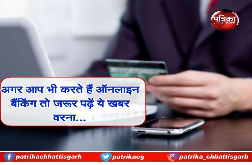 अगर आप भी करते हैं ऑनलाइन बैंकिंग तो जरूर पढ़ें ये खबर, वरना...