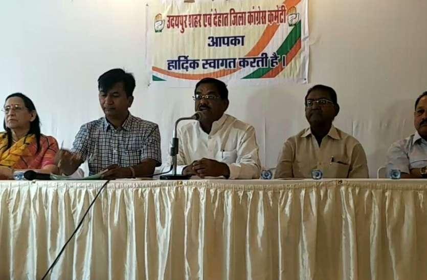 उदयपुर में सीडब्ल्यूसी सदस्य बंद को लेकर बोले कि कांग्रेस.....