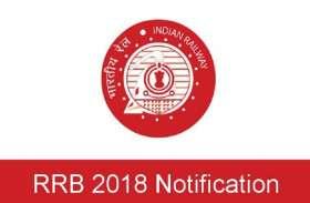 रेलवे ग्रुप डी भर्ती परीक्षा तिथि और शहरों की सूची जारी, यहां से डाउनलोड करें एडमिट कार्ड