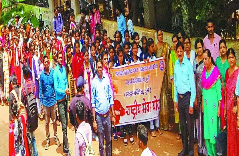 साइंस कॉलेज के एक हजार विद्यार्थियों ने निकाली डेंगू को खत्म करने जागरुकता रैली, कुलपति भी साथ देने पहुंचे