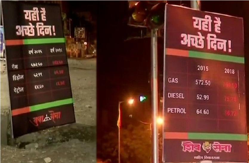 अच्छे दिन को लेकर शिवसेना ने की केंद्र सरकार की खिंचाई,पैट्रोल-डीजल की बढी हुई कीमतों की तुलना करते हुए हार्डिंग लगाएं