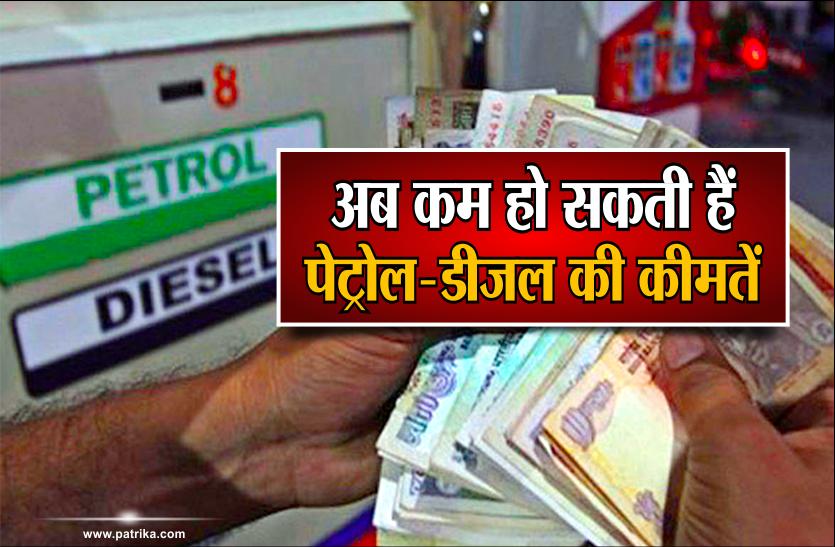 राजस्थान के बाद इस राज्य में भी गिर सकते हैं पेट्रोल-डीज़ल के दाम