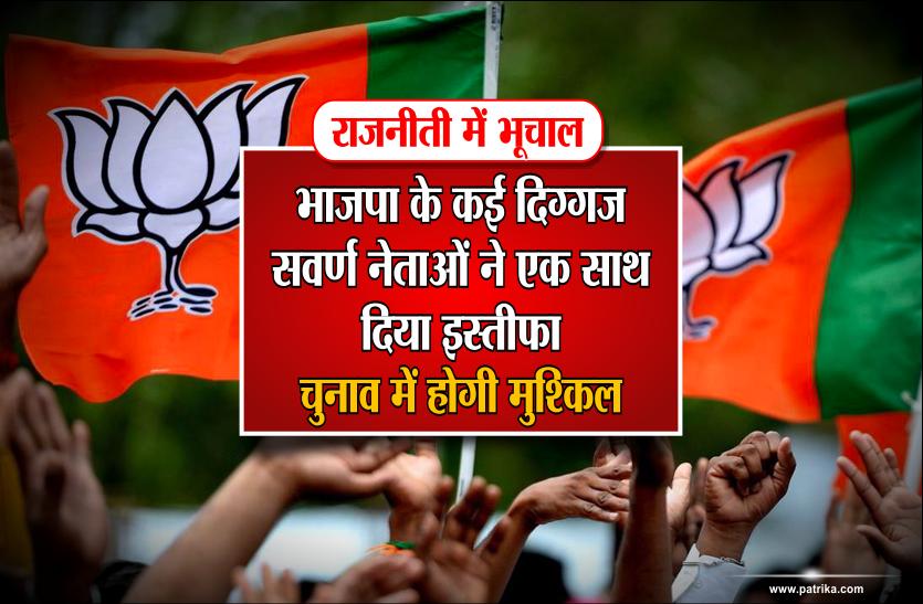 राजनीती में भूचाल: भाजपा के कई दिग्गज सवर्ण नेताओं ने एक साथ दिया इस्तीफा, चुनाव में होगी मुश्किल