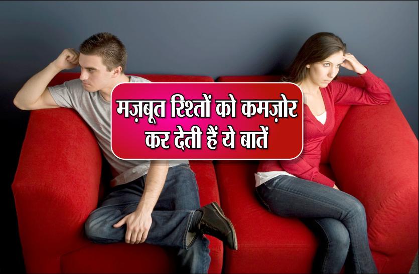 मजबूत रिश्तों को कमज़ोर कर देती हैं ये बातें, क्या आप रखते हैं इनका ख्याल?