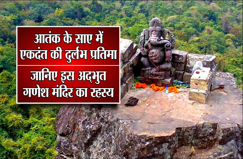 आतंक के साए में 'एकदंत' की यह दुर्लभ प्रतिमा, जानिए इस अद्भुत गणेश मंदिर का रहस्य