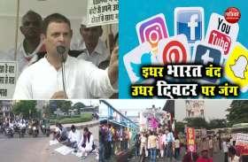 कांग्रेस के भारत बंद को लेकर सोशल मीडिया पर लोगों ने कुछ इस तरह दी अपनी प्रतिक्रिया