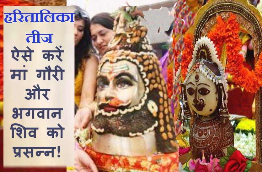 हरितालिका तीज 2018: सौभाग्य वृद्धि के लिए भगवान शिव और मां गौरी की ऐसे करें पूजा!