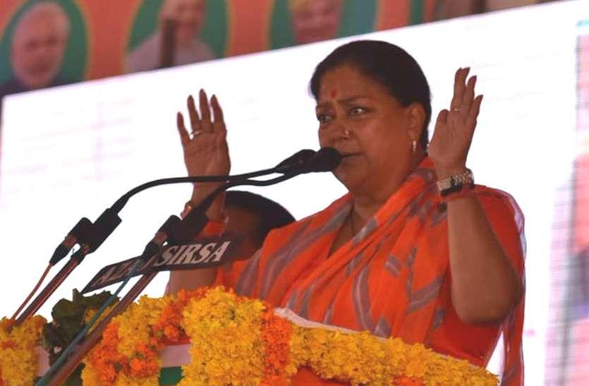 CM राजे @भादरा: कांग्रेस का छोड़ा बिजली का क़र्ज़ हमने माफ़ किया, नहीं बढाए दाम'