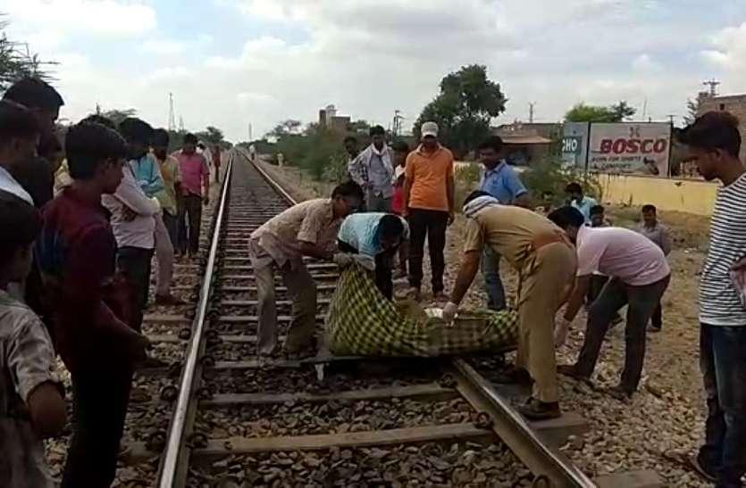 मानसिक स्थिति से परेशान युवक ने रेल के आगे कूदकर गंवाई जान