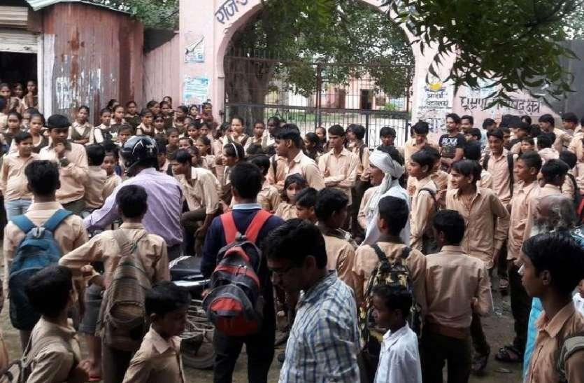 विद्यालय की अव्यवस्था से नाराज छात्र उतरे सड़क पर