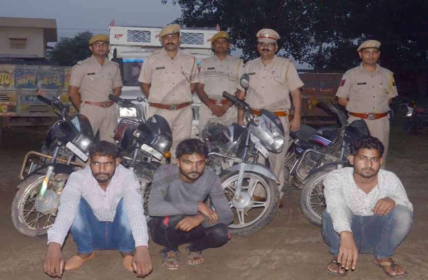 वाहन चोर गिरोह का भंडाफोड़, सरगना समेत तीन गिरफ्तार,भीलवाड़ा व राजसमंद जिले में एक दर्जन वारदात का खुलासा