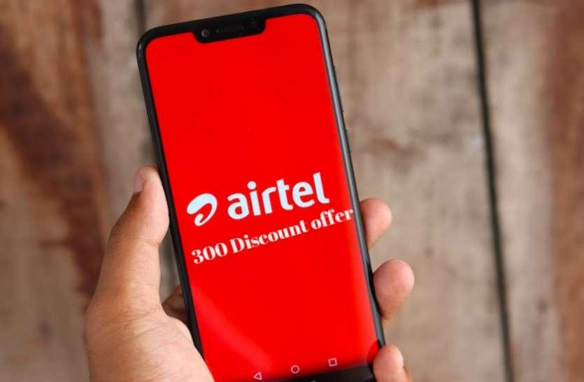 Airtel का अब तक का सबसे बड़ा ऑफर, 399 वाले प्लान पर मिल रहा 300 का डिस्काउंट