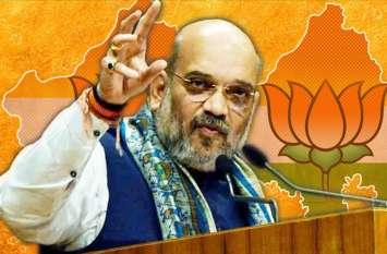 अमित शाह का जयपुर दौरा कल, गहलोत समेत अन्य भाजपा नेताओं ने लिया तैयारियों का जायजा