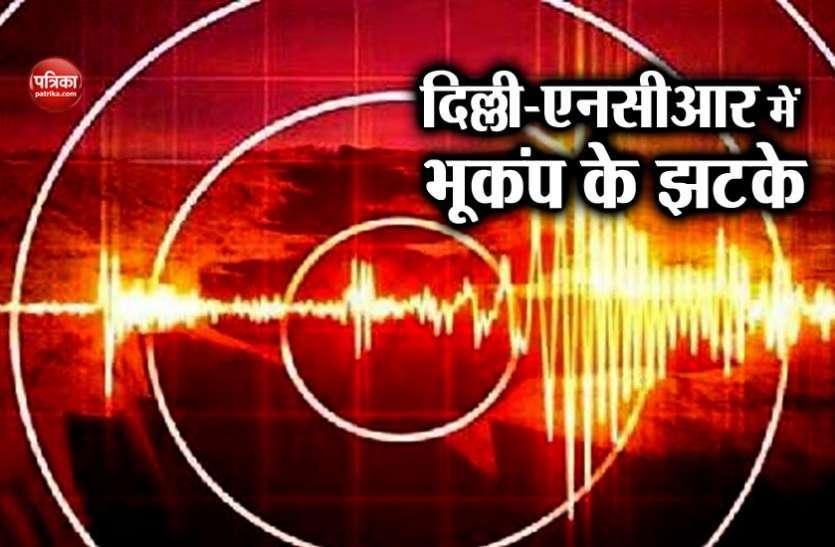 दिल्ली-एनसीआर में 24 घंटे के अंदर दूसरी बार महसूस किए गए भूकंप के झटके, कोई नुकसान नहीं