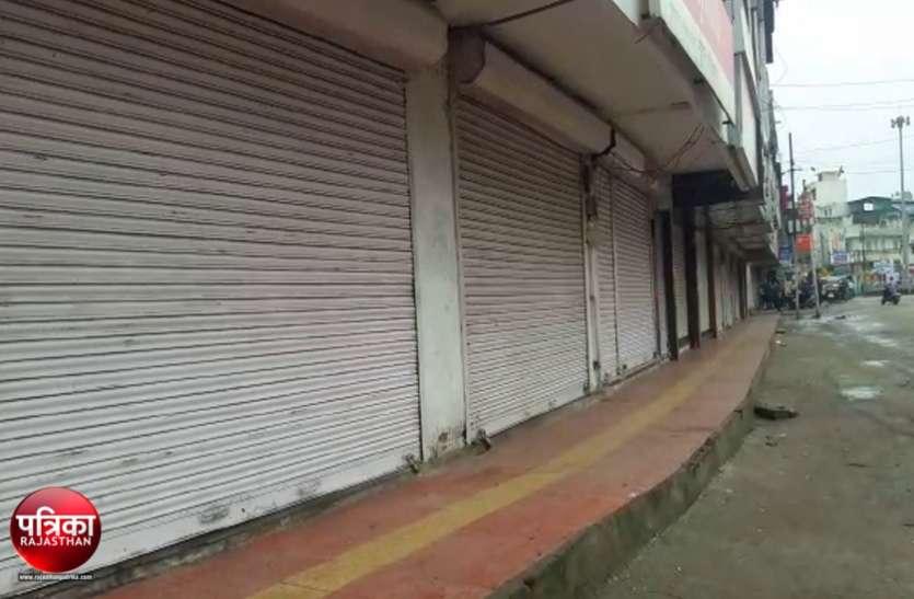 Video : भारत बंद : बांसवाड़ा में कहीं बंद तो कहीं खुला, दुकानें बंद करवाने वाहनों पर निकले कांग्रेसी, दिखा मिलाजुला असर