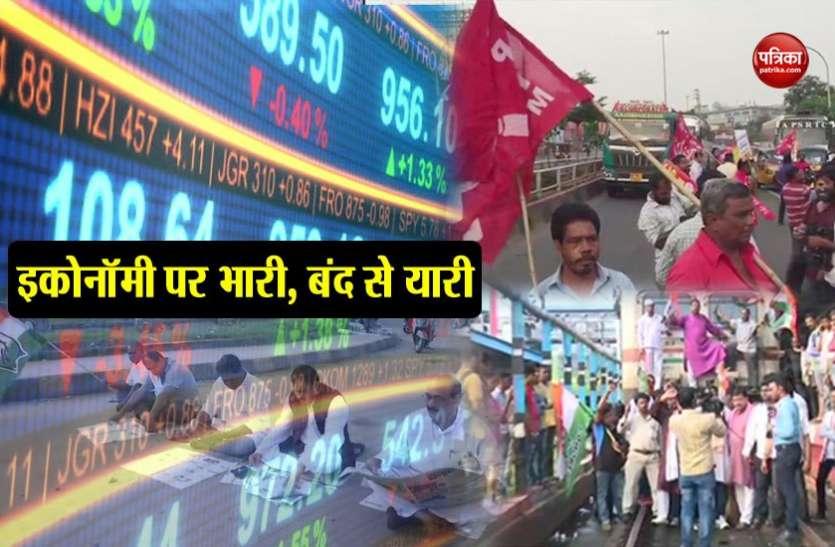 Exclusive: भारत बंद+बाढ़+हड़ताल = 2.25 लाख करोड़ की चपत