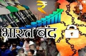 भारत बंद आज, प्रशासन अलर्ट, लागू हुआ धारा 144