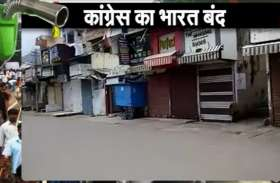 कांग्रेस के भारत बंद का प्रदेशभर में दिखा मिलाजुला असर
