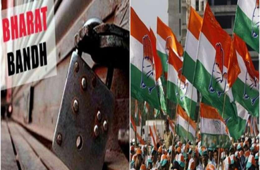 कांग्रेस के भारत बंद से उत्तर प्रदेश में भी हड़कंप, आनन-फानन में डीजीपी ने उठाया ये बड़ा कदम