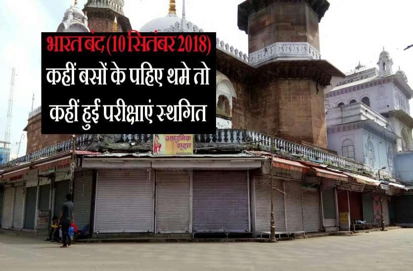 Congress का भारत बंद: MP में ये हुआ असर! जानिये अपने शहर का हाल see video