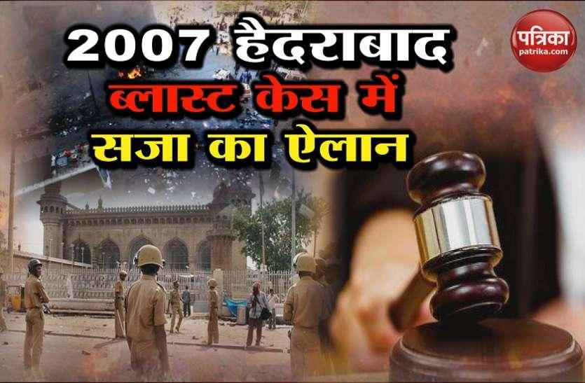 2007 हैदराबाद दोहरा बम ब्लास्ट: कोर्ट ने 2 दोषियों को फांसी और 1 को उम्रकैद की सजा सुनाया